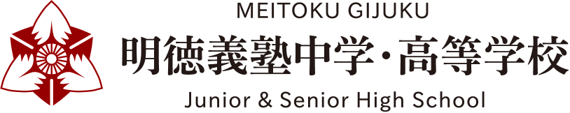 明徳義塾中学・高等学校 MEITOKU GIJUKU Junior & Senior High School